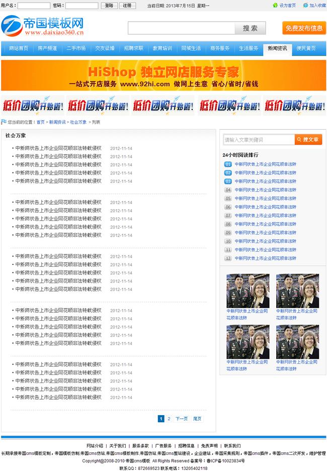 帝国cms分类信息模板地方门户网站源码_新闻列表