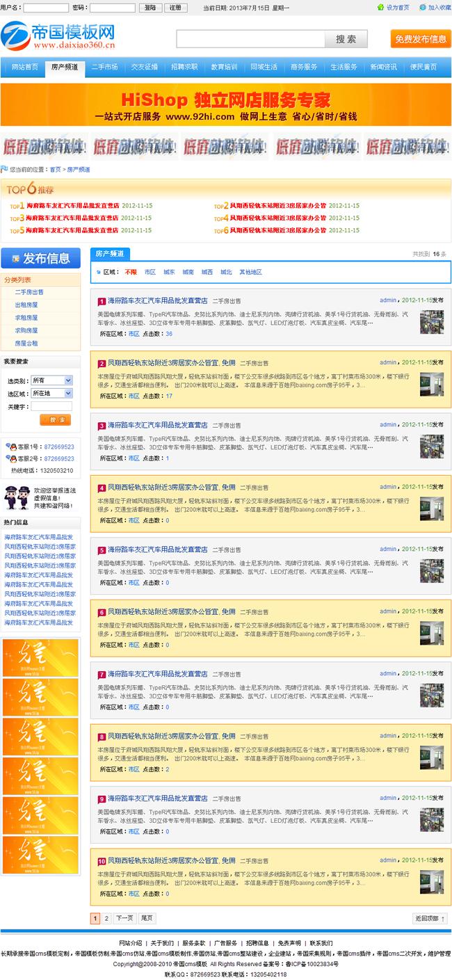 帝国cms分类信息模板地方门户网站源码_分类列表