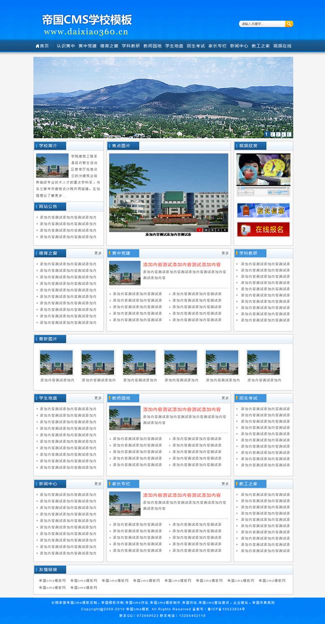 学校网站程序源码帝国cms蓝色版学校模板_首页