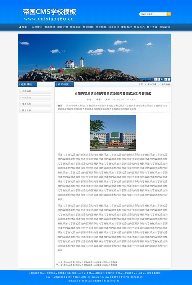 学校网站程序源码帝国cms蓝色版学校模板_内容页