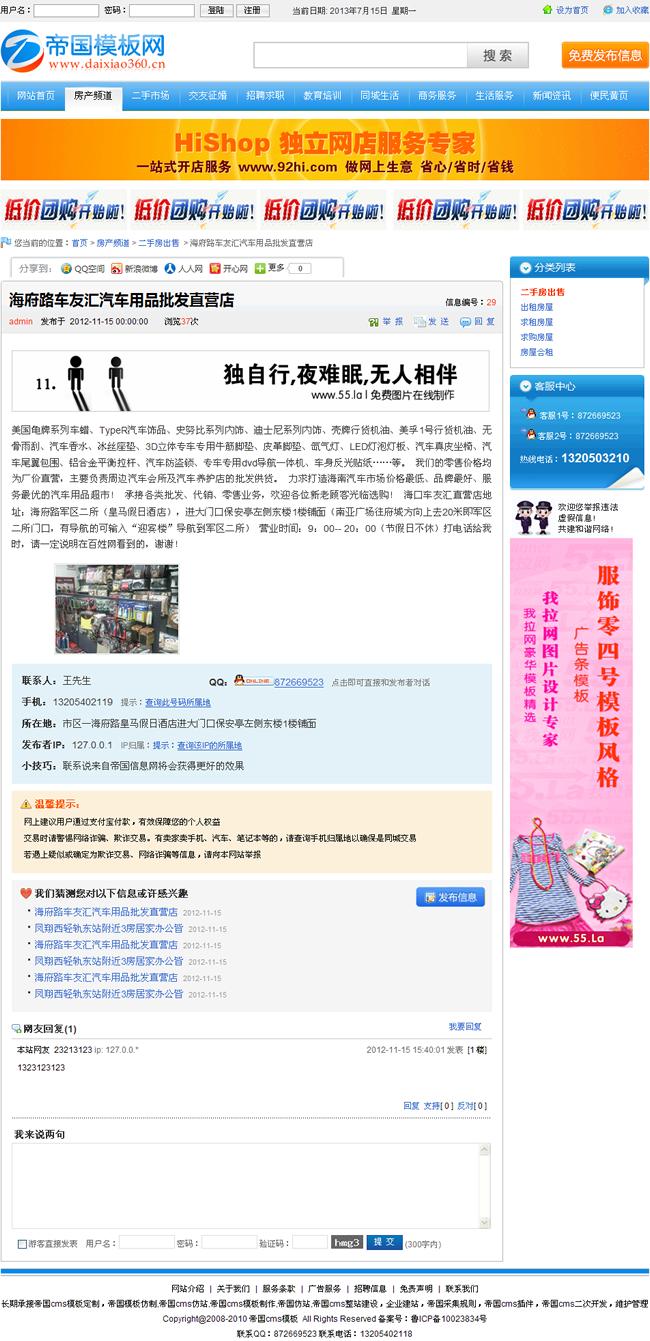 帝国cms分类信息模板地方门户网站源码_分类内容