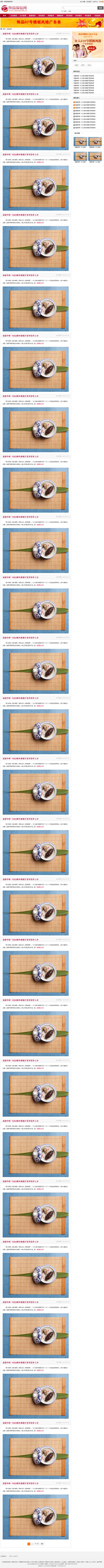 帝国cms博客型新闻文章资讯图片模板_列表页
