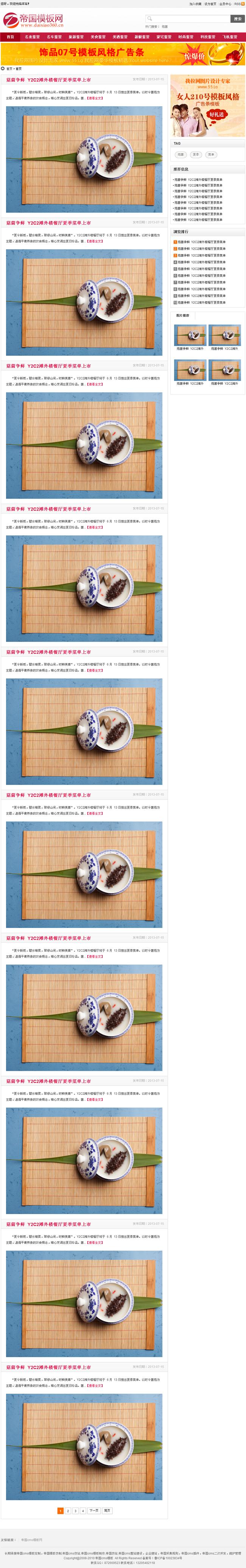 帝国cms博客型新闻文章资讯图片模板_首页