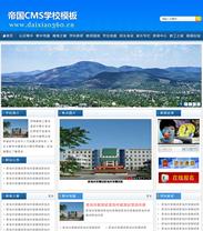 学校网站程序源码帝国cms蓝色版学校模板