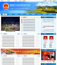 帝国cms蓝色政府党建模板网站程序源码