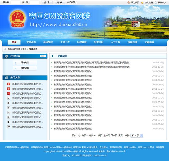 帝国cms蓝色政府党建模板网站程序源码_新闻列表