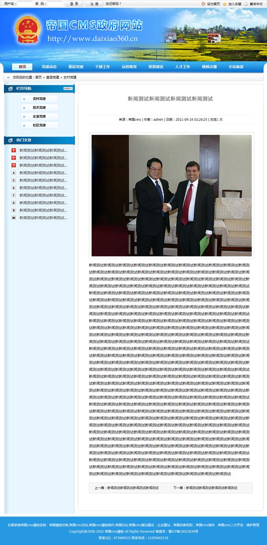 帝国cms蓝色政府党建模板网站程序源码_新闻内容