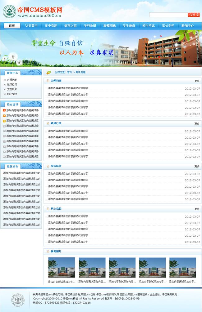 学校模板帝国cms蓝色学校模板学校网站源码程序_封面模板