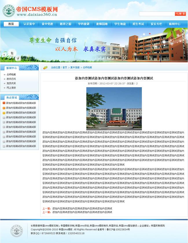 学校模板帝国cms蓝色学校模板学校网站源码程序_内容页模板