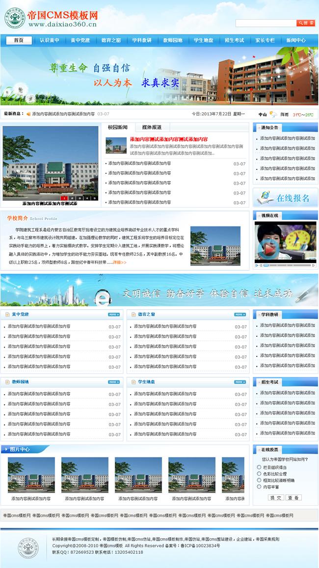 学校模板帝国cms蓝色学校模板学校网站源码程序_首页
