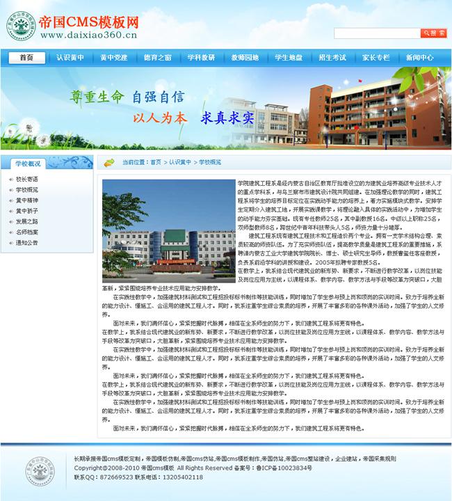 学校模板帝国cms蓝色学校模板学校网站源码程序_单页