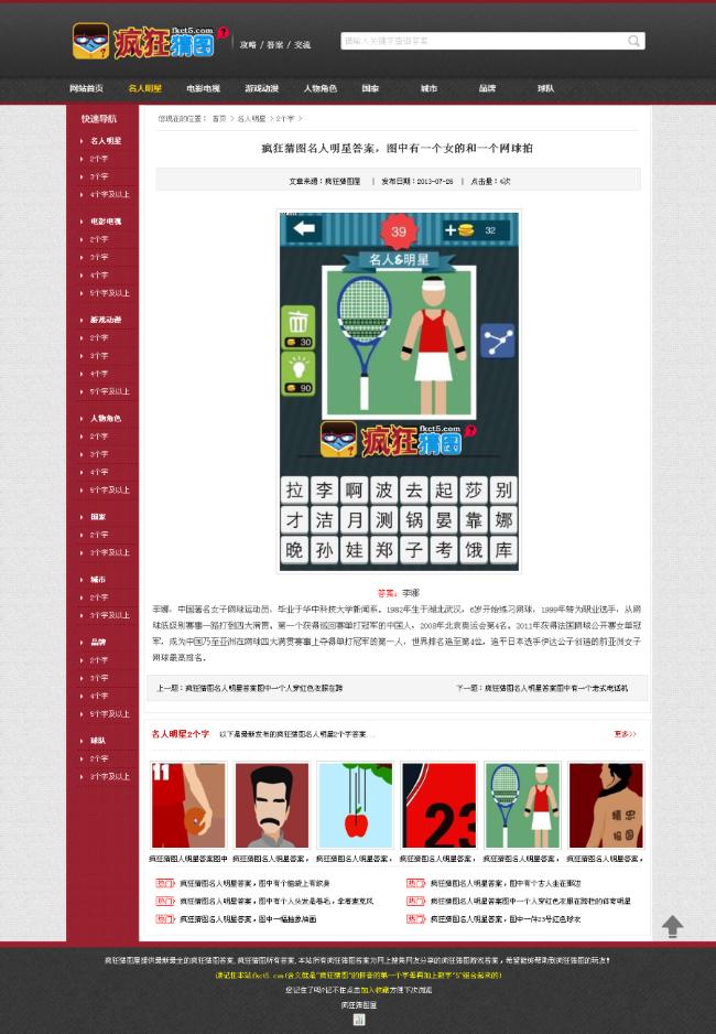 帝国cms红黑色大气文章资讯图片模板_内容模板