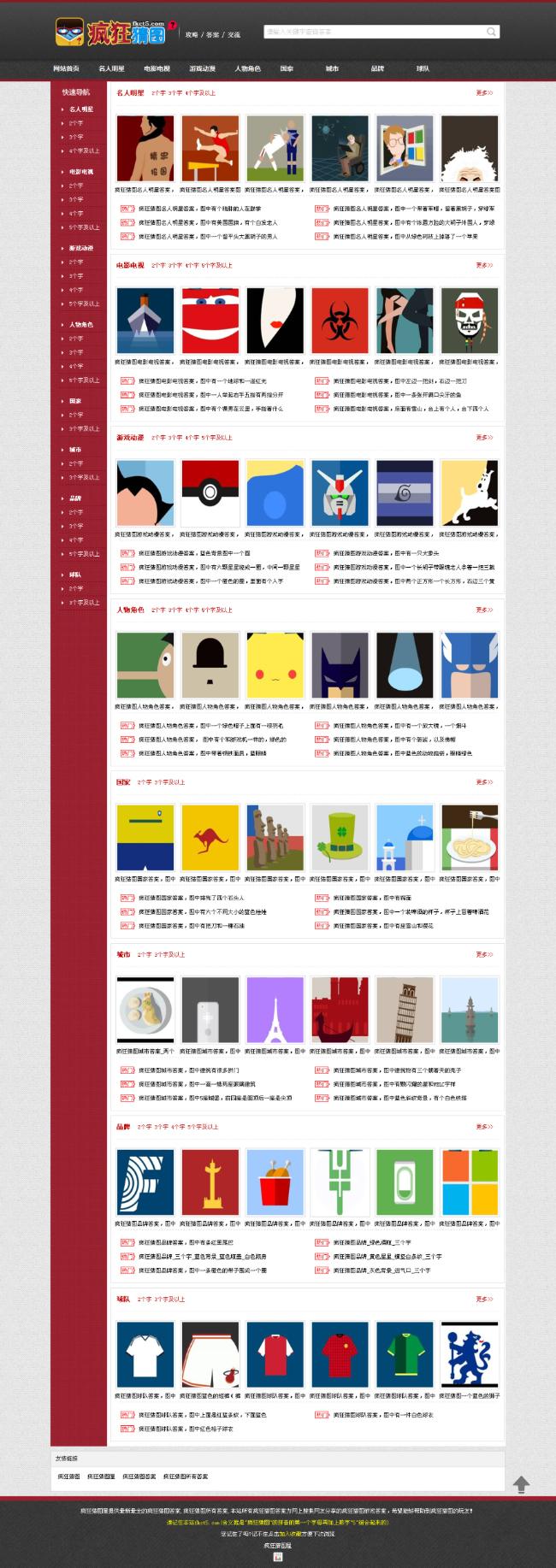 帝国cms红黑色大气文章资讯图片模板_首页模板