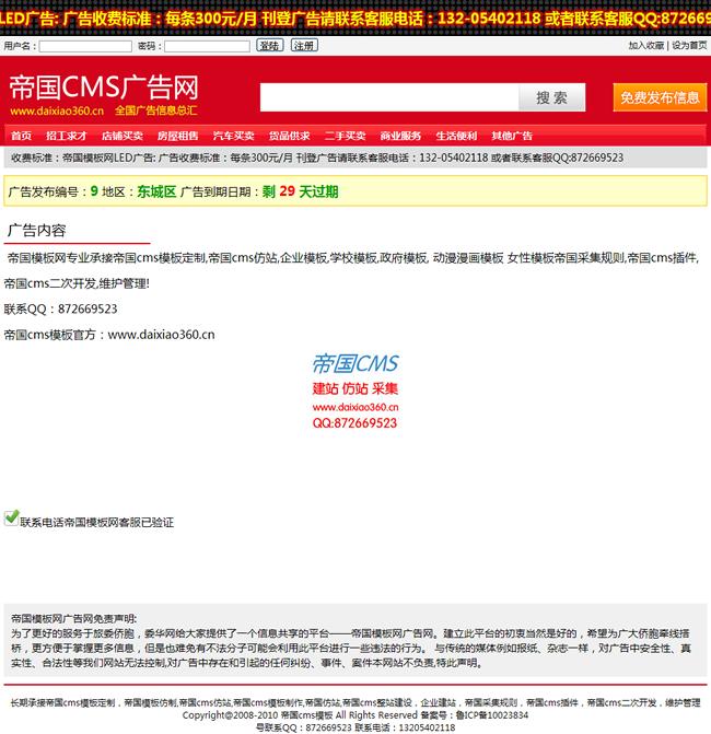 分类信息源码分类信息程序帝国cms地方分类信息模板红色简约性_内容页