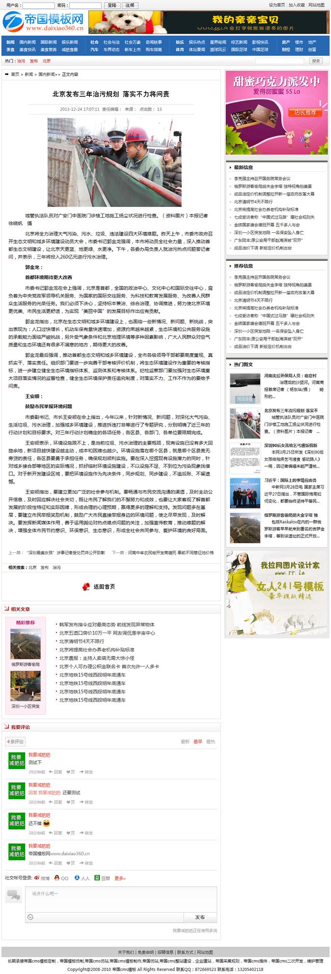 帝国cms新闻资讯文章门户网站程序模板_内容页