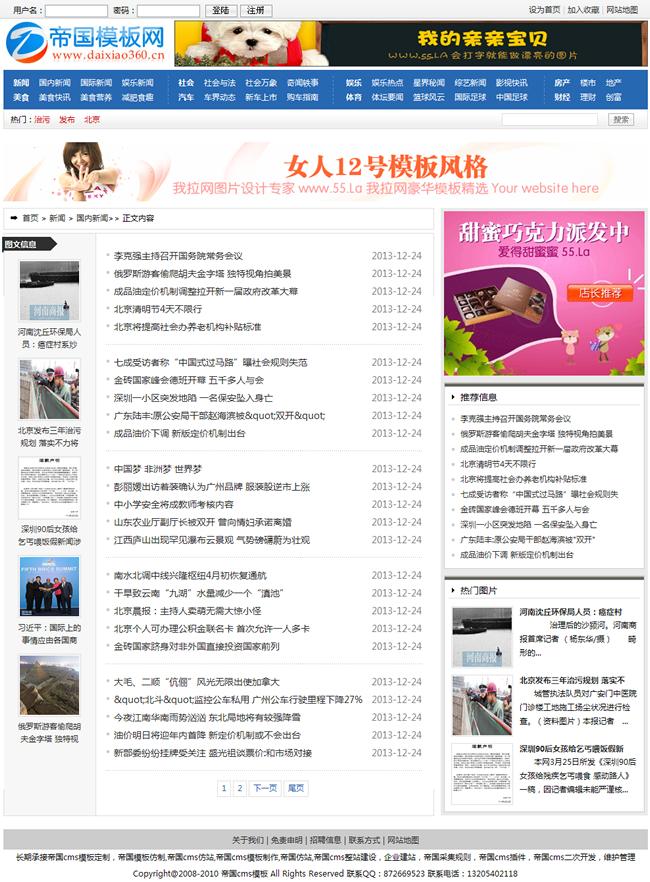 帝国cms新闻资讯文章门户网站程序模板_列表页