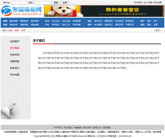 帝国cms新闻资讯文章门户网站程序模板_单页