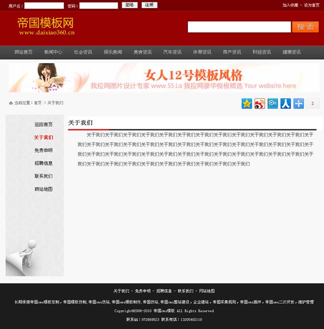 帝国cms红灰色大气新闻资讯文章类网站程序模板_单页