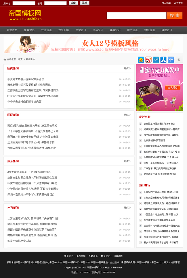 帝国cms红灰色大气新闻资讯文章类网站程序模板_频道页