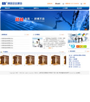 帝国cms蓝色简洁企业网站DIV+css免费下载