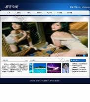 帝国CMS蓝色科技企业模板免费下载