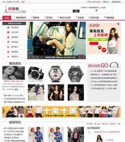 帝国cms免费女性时尚网站模板下载