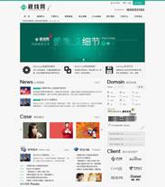 帝国cms精美网络公司工作室免费模板下载