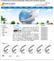 帝国免费企业模板蓝色科技企业网站免费下载
