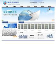 帝国cms模板经典蓝色企业网站免费模板下载