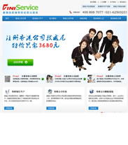 帝国cms蓝色经典免费企业网站模板下载