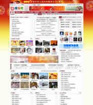 帝国cms红色文章新闻资讯类免费模板下载