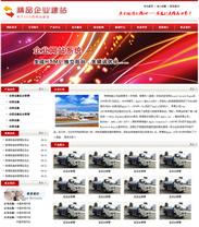 帝国免费企业模板红色洁标准企业站免费下载模板DIV+CSS