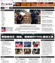 帝国cms官方默认模板黑色系列网站模板下载
