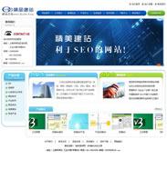 帝国cms免费蓝色企业网站模板大气美观