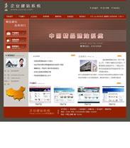 帝国cms免费公司企业建站模板红色版下载