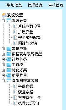 帝国CMS手机模板制作方法教程