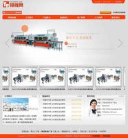 帝国cms模板之橙色机械公司模板