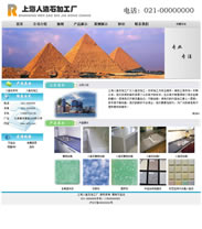 帝国cms石材加工企业模板