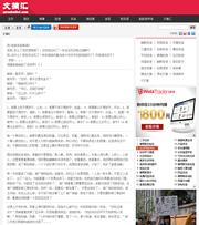 帝国cms文章资讯文摘汇网站模板