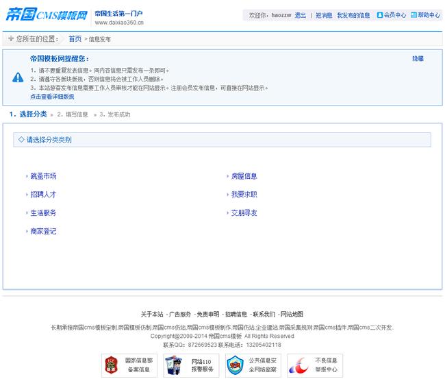 帝国cms蓝色分类信息模板_发布中心