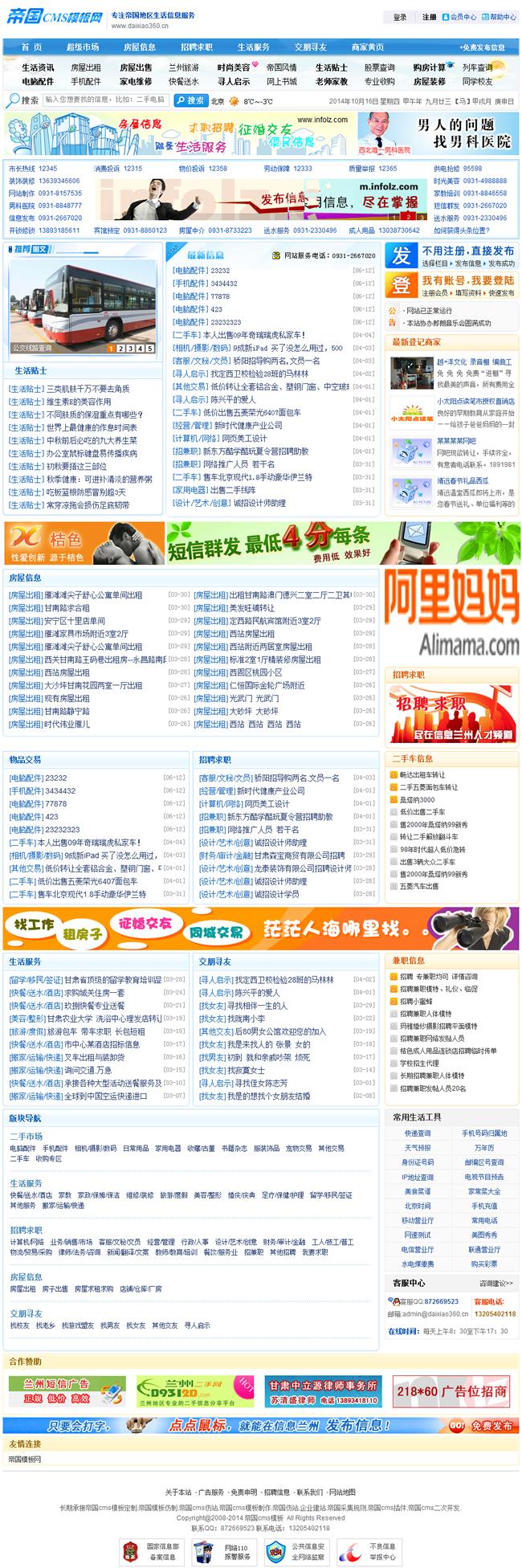 帝国cms蓝色分类信息模板_首页