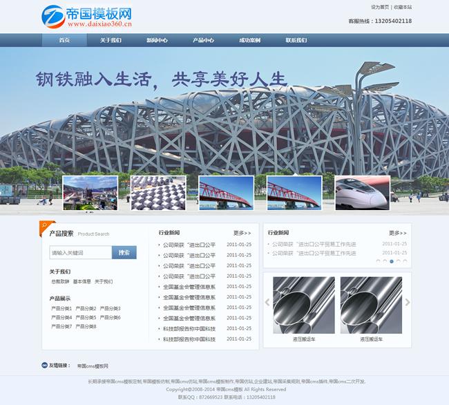 帝国cms模板之蓝色公司企业集团网站模板_网站首页