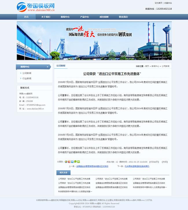 帝国cms模板之蓝色公司企业集团网站模板_新闻内容