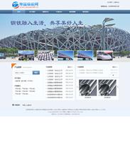 帝国cms模板之蓝色公司企业集团网站模板