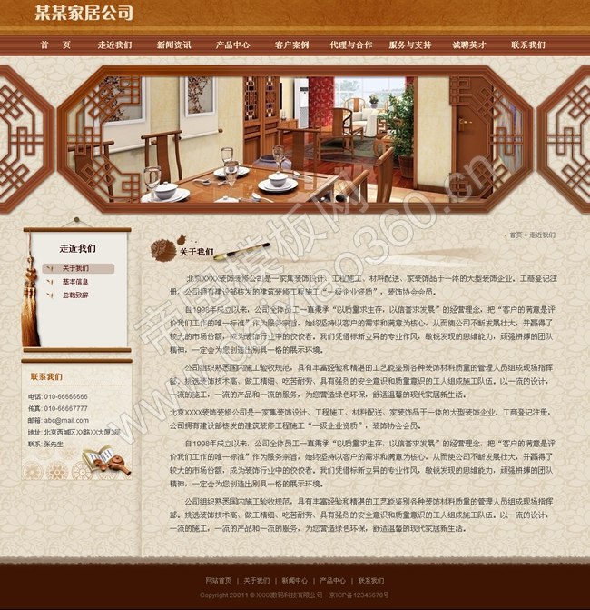帝国cms企业模板之古色古香_单页