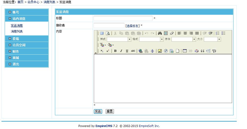 帝国cms前台会员发送消息使用编辑器的方法