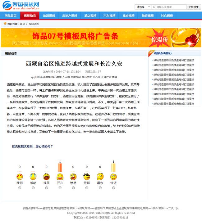 帝国cms模板蓝色新闻文章视频模板_新闻内容