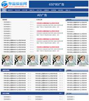 帝国模板新闻下载模板蓝色帝国cms软件下载模板