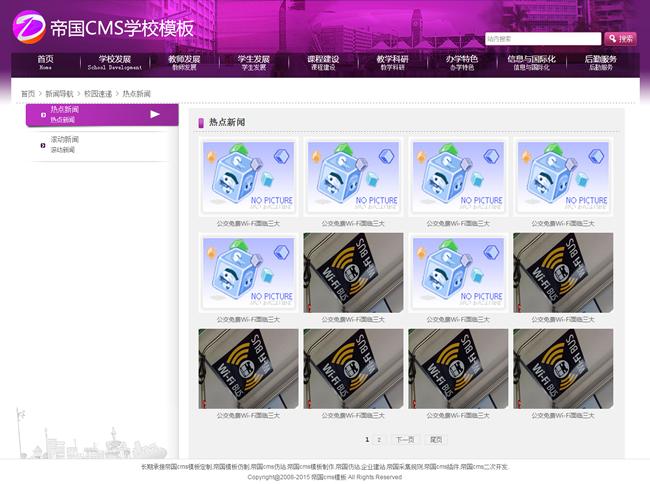 帝国cms学校模板紫色大气帝国学校模板_图片列表页