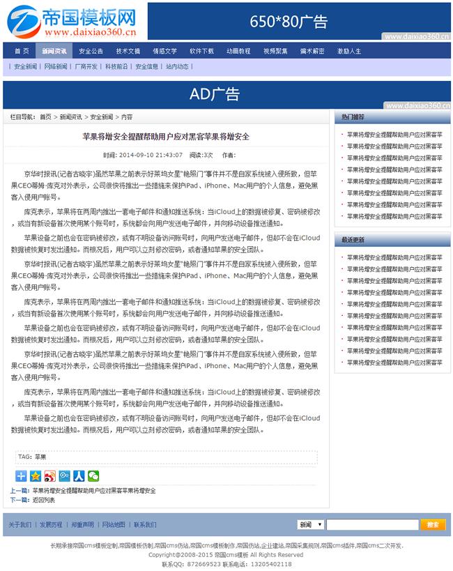 帝国模板新闻下载模板蓝色帝国cms软件下载模板_新闻内容页